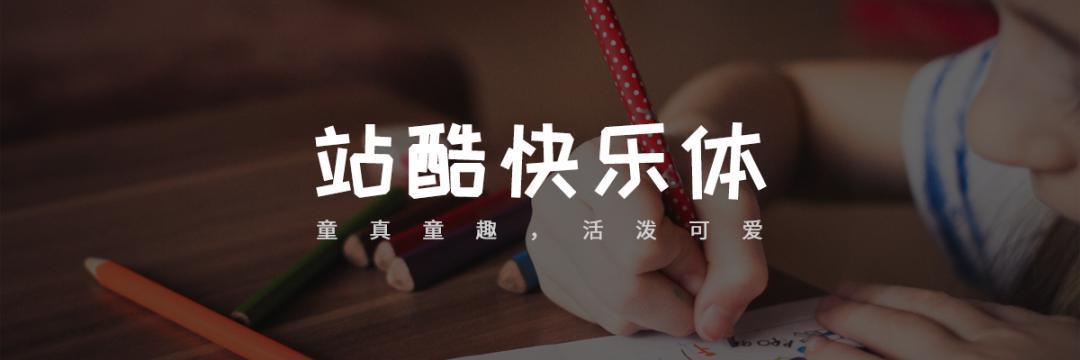 【无版权字体】字体版权,千万留心!-小平平