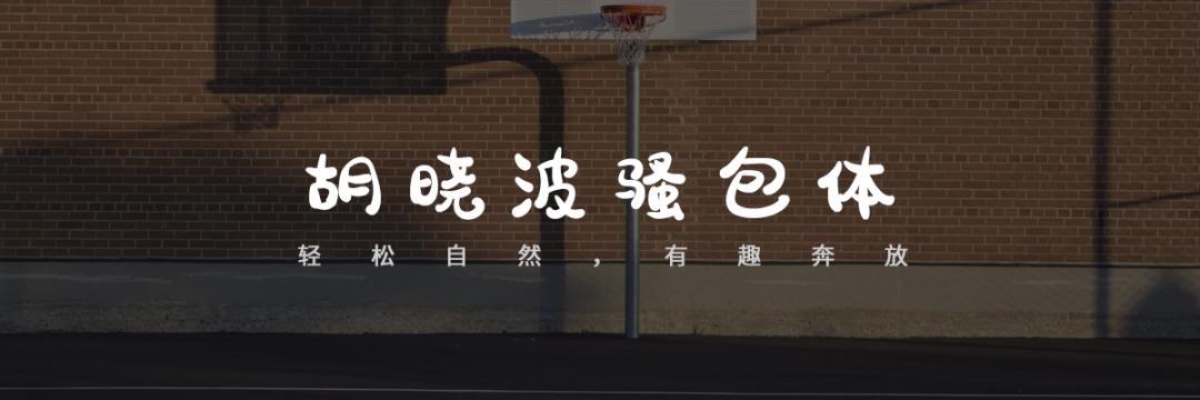【无版权字体】字体版权,千万留心!